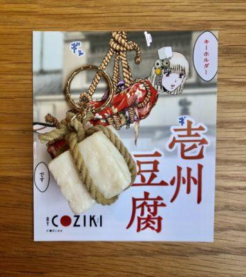 壱州豆腐キーホルダー(30個限定)